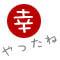 札幌の幸運証明フォトの印
