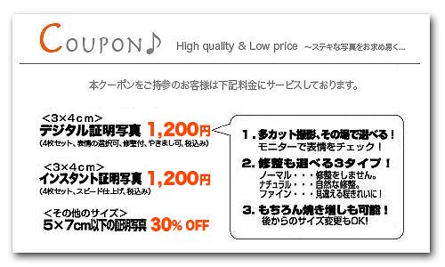 札幌の石井写真館・証明写真割引券