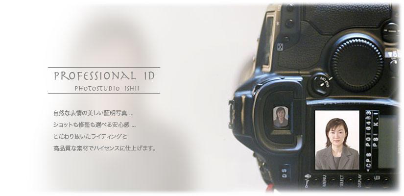 証明写真は札幌の写真館フォトスタジオ石井