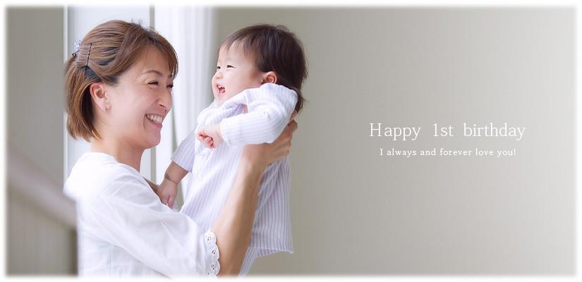 お誕生日の記念写真は札幌の写真館フォトスタジオ石井