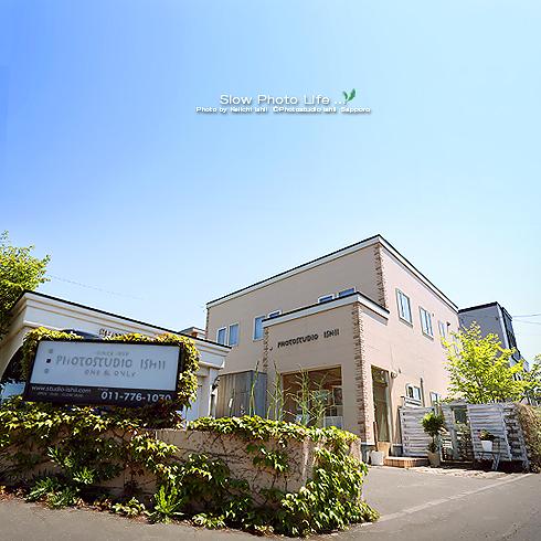 札幌の写真館フォトスタジオ石井の外観