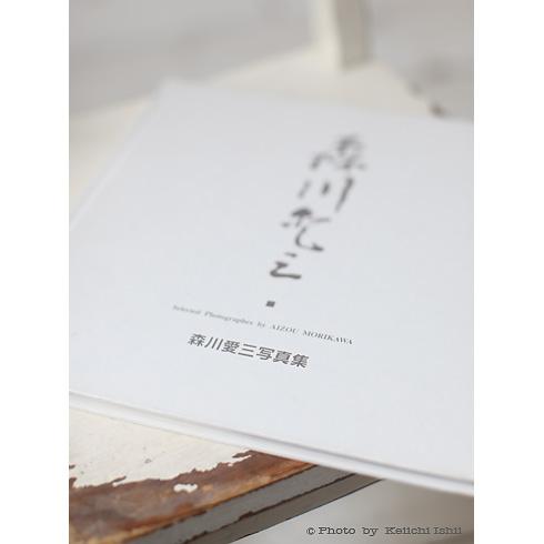 森川愛三先生の写真集