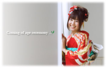 成人式・卒業記念