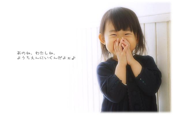 幼稚園の入園写真は札幌の写真館フォトスタジオ石井へ