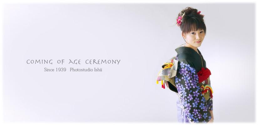 成人式写真札幌の写真館フォトスタジオ石井 卒業写真 レンタル衣裳