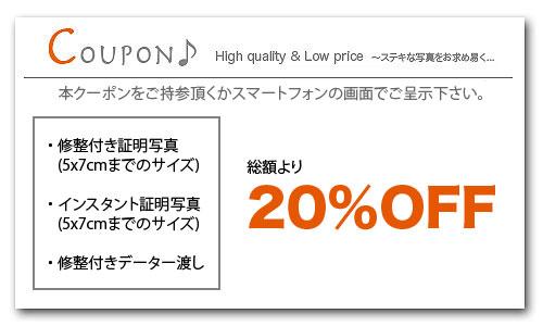 札幌石井写真館の安い証明写真割引券